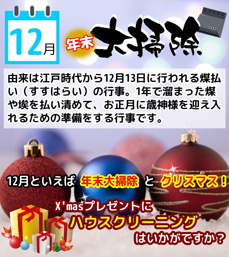 12月クリスマスプレゼントにハウスクリーニングはいかがですか